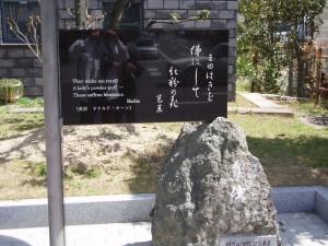 A Basho haiku at Iga-Ueno