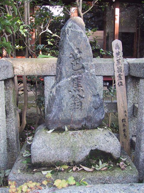 Basho's grave at Gichu-ji (Dougill)