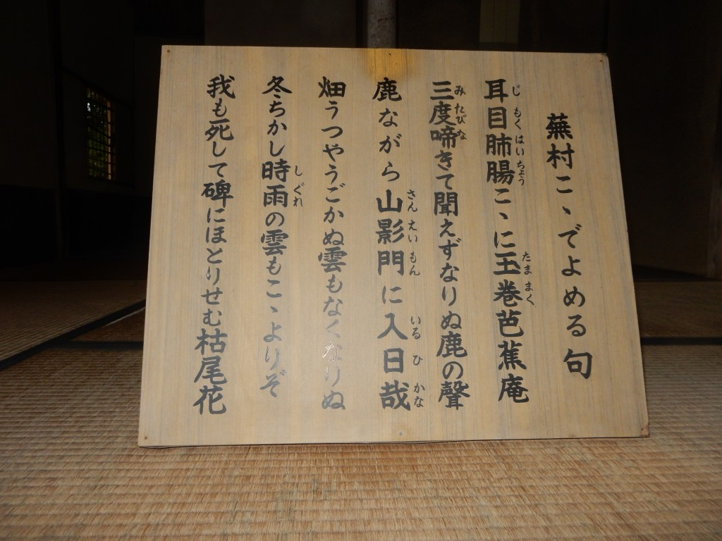 Six Buson haiku written at Basho-an and displayed in the teahouse