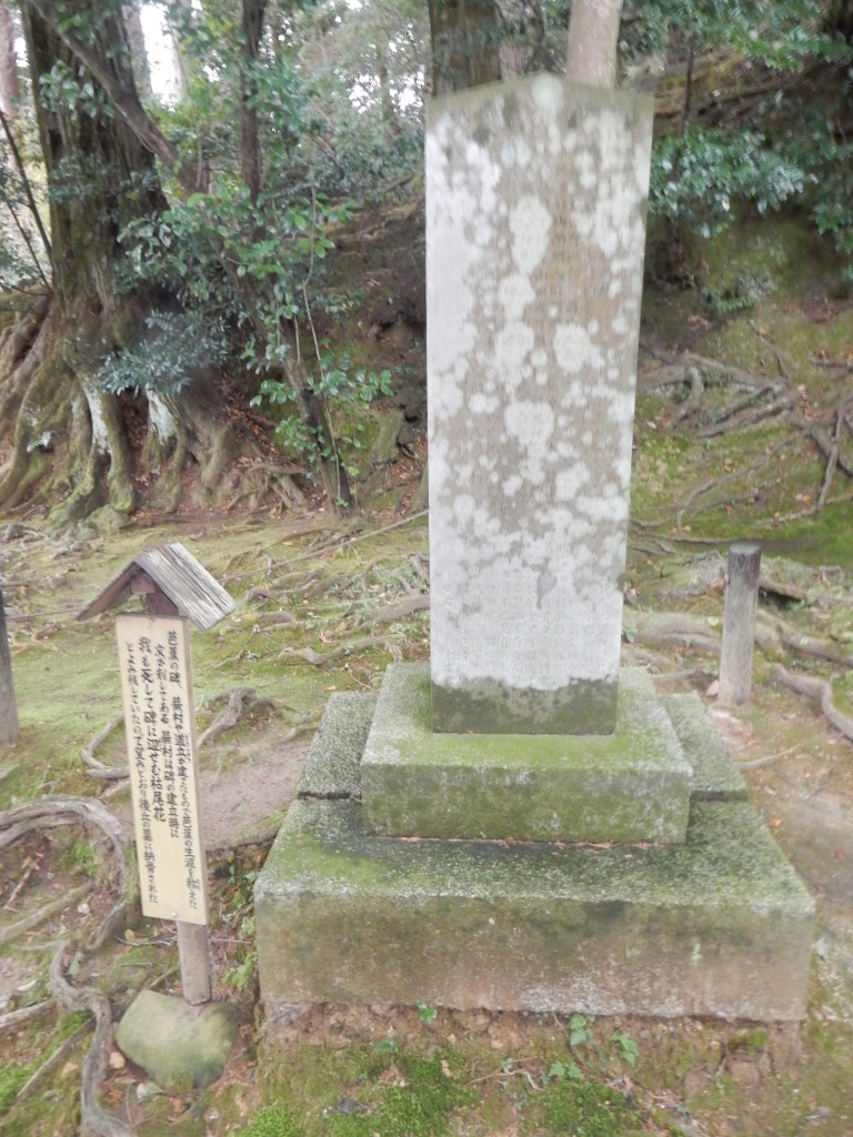 The stone monument Buson erected for Basho next to the Basho-an