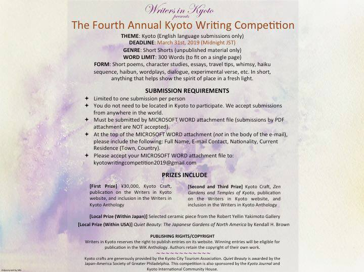 March 31 deadline WiK 4th Competition |
